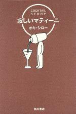 【中古】 寂しいマティーニ /オキシロー【著】 【中古】afb