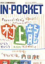 【中古】 IN★POCKET 2000・8月号 /講談社(その他) 【中古】afb
