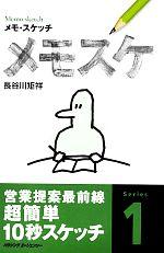 【中古】 メモスケ メモ・スケッチ /長谷川矩祥【著】 【中古】afb