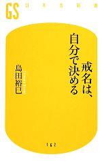 【中古】 戒名は、自分で決める 幻冬舎新書/島田裕巳【著】 【中古】afb