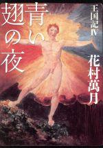 【中古】 青い翅の夜 王国記4 /花村萬月(著者) 【中古】afb