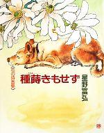 【中古】 種蒔きもせず 花の詩画集 /星野富弘【著】 【中古】afb