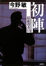【中古】 初陣 隠蔽捜査 3.5 /今野敏【著】 【中古】afb