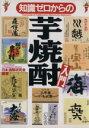 【中古】 知識ゼロからの芋焼酎入門 /日本酒類研究会(著者) 【中古】afb