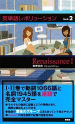 【中古】 英単語レボリューションBook(2) Renaissance 1 /宮岸羽合【編著】 【中古】afb