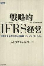 【中古】 戦略的IFRS経営 国際会計基準が変える組織・プロセス・ITシステム /あずさ監査法人(著者),KPMG(著者) 【中古】afb