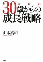 【中古】 30歳からの成長戦略 /山本真司【著】 【中古】afb