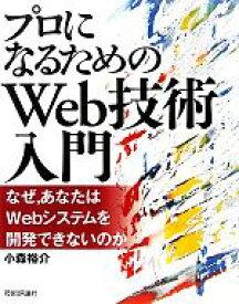 【中古】 プロになるためのWeb技術入門 なぜ、あなたはWebシステムを開発できないのか /小森裕介【著】 【中古】afb
