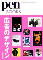 【中古】 広告のデザイン pen BOOKS/ペン編集部【編】 【中古】afb