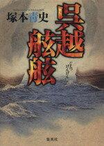 【中古】 呉越舷舷 /塚本青史(著者) 【中古】afb