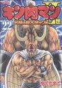【中古】 キン肉マンII世 究極の超人タッグ編(22) プレイボーイC/ゆでたまご(著者) 【中古】afb