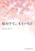 【中古】 桜の下で、もういちど ハルキ文庫/飯田雪子【著】 【中古】afb