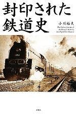 【中古】 封印された鉄道史 /小川裕夫【著】 【中古】afb