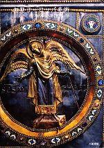 【中古】 初期ヨーロッパ美術 柳宗玄著作選3/柳宗玄【著】 【中古】afb