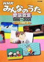 【中古】 NHKみんなのうた愛唱歌集 1986〜2008ピアノ伴奏譜つき /日本放送出版協会【編】 【中古】afb