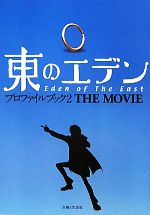 【中古】 東のエデン プロファイルブック2 THE MOVIE /ブレインナビ【編】 【中古】afb
