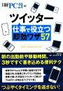 【中古】 ツイッター仕事で役立つ即効ワザ57 /日経PC21【編】 【中古】afb