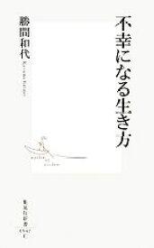 【中古】 不幸になる生き方 集英社新書/勝間和代【著】 【中古】afb
