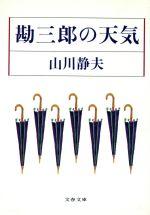 【中古】 勘三郎の天気 文春文庫/山川静夫(著者) 【中古】afb