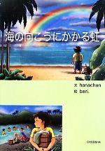 【中古】 海の向こうにかかる虹 /hanachan【文】,beri.【絵】 【中古】afb