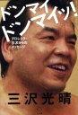 【中古】 ドンマイドンマイッ! プロレスラー三沢からのメッセージ /三沢光晴【著】 【中古】afb