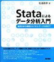 【中古】 Stataによるデータ分析入門 経済分析の基礎からパネル・データ分析まで /松浦寿幸【著】 【中古】afb
