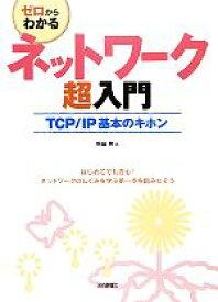 【中古】 ゼロからわかるネットワーク超入門 TCP/IP基本のキホン /柴田晃【著】 【中古】afb