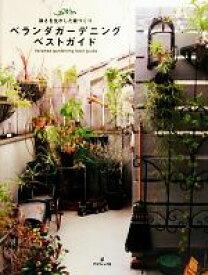 【中古】 ベランダガーデニングベストガイド 狭さを生かした庭づくり /グラフィック社編集部【編】 【中古】afb