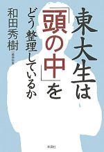 【中古】 東大生は「頭の中」をどう整理しているか /和田秀樹【著】 【中古】afb