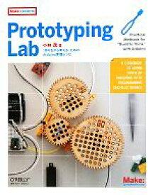 【中古】 Prototyping Lab 「作りながら考える」ためのArduino実践レシピ /小林茂【著】 【中古】afb