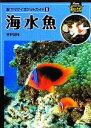 【中古】 海水魚 新ヤマケイポケットガイド8/吉野雄輔【著】 【中古】afb