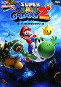 【中古】 スーパーマリオギャラクシー2 任天堂ゲーム攻略本Nintendo DREAM/Nintendo DREAM編集部【編著】 【中古】…