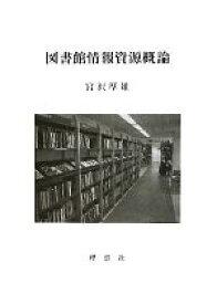 【中古】 図書館情報資源概論 /宮沢厚雄【著】 【中古】afb