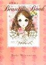【中古】 南野陽子 Beauty Book /南野陽子【著】 【中古】afb