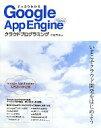 【中古】 すっきりわかるGoogle App Engine for Javaクラウドプログラミング /中田秀基【著】 【中古】afb