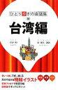 【中古】 ひとり歩きの会話集(18) 台湾編 /JTBパブリッシング(その他) 【中古】afb