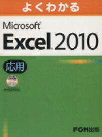 【中古】 よくわかるMicrosoft Excel 2010 応用 /情報・通信・コンピュータ(著者) 【中古】afb