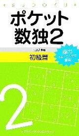 【中古】 ポケット数独2 初級篇 /ニコリ【編著】 【中古】afb
