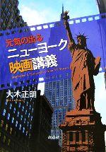 【中古】 元気の出るニョーヨーク映画講義 /大木正明【著】 【中古】afb