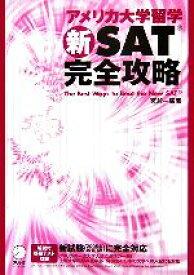 【中古】 アメリカ大学留学新SAT完全攻略 新試験に完全対応 /宮前一廣【著】 【中古】afb
