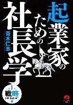 【中古】 起業家のための社長学(第1部 戦略 理念経営編) /青木仁志【著】 【中古】afb