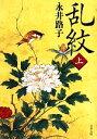 【中古】 乱紋 新装版(上) 文春文庫/永井路子【著】 【中古】afb