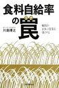 【中古】 「食料自給率」の罠 輸出が日本の農業を強くする /川島博之【著】 【中古】afb