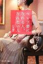 【中古】 セレブ妻になれる人、なれない人 /白河桃子【著】 【中古】afb