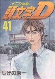 【中古】 頭文字D(41) ヤングマガジンKC/しげの秀一(著者) 【中古】afb