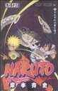 【中古】 NARUTO−ナルト−(52) ジャンプC/岸本斉史(著者) 【中古】afb