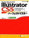 【中古】 Adobe Illustrator CS5パーフェクトマスター Abobe Illustrator CS5/CS4/CS3/CS2/CS/10/9対応...