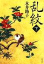 【中古】 乱紋 新装版(下) 文春文庫/永井路子【著】 【中古】afb