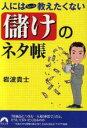 【中古】 人にはちょっと教えたくない「儲け」のネタ 青春文庫/岩波貴士(著者) 【中古】afb