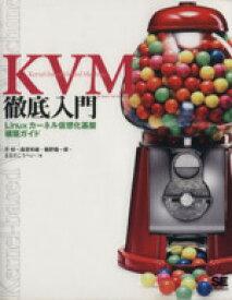【中古】 KVM徹底入門 Linuxカーネル仮想化基盤構築ガイド /平初,森若和雄,鶴野龍一郎,まえだこうへい【著】 【中古】afb